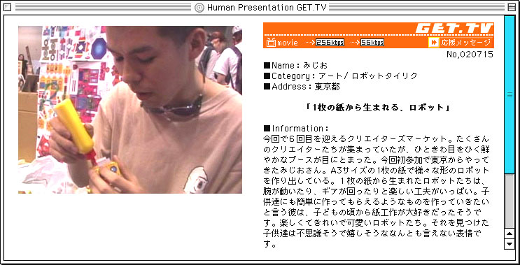 [GET.TV]での紹介ページ(イメージ)